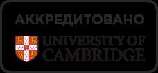 аккредитовано Кэмбридж университетом