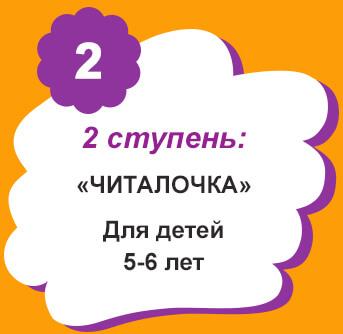 2 ступень